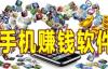 天使网赚论坛:精选10款国外手机赚钱软件