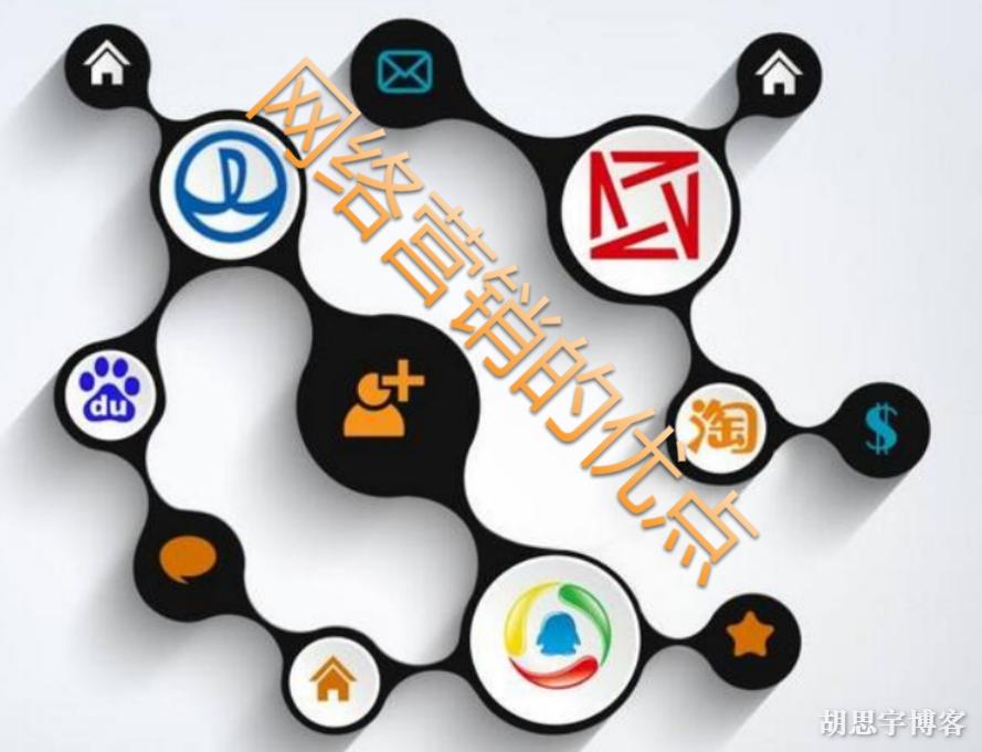 网络营销的优点都有哪些?